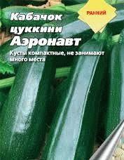 цуккини сорт Аэронавт фото