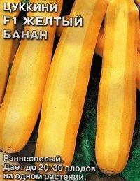цуккини сорт Банан фото