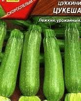 цуккини сорт Цукеша фото