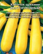 цуккини сорт Желтоплодный фото
