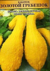 цуккини сорт Золотой гребешок фото