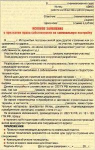Исковое заявление о признании права собственности на самовольную  постройку