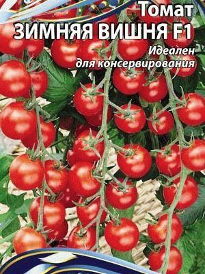 томат черри гибрид  F1 Зимняя вишня фото