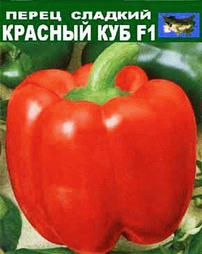 перец сорт Красный куб фото