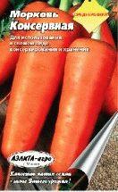 морковь сорт Консервная фото