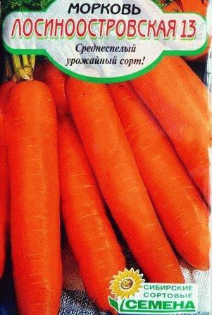 морковь Лосиноостровская 13  фото