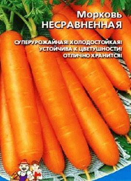 морковь сорт Несравненная фото