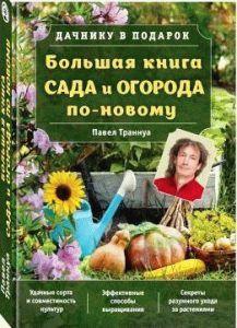скачать Большая книга сада и огорода по-новому